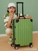 鋁框行李箱女日系拉桿箱20寸ins網紅新款24男結實耐用旅行密碼箱 1995生活雜貨