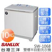 【台灣三洋 SANLUX】SW-1068 10kg雙槽半自動洗衣機【台灣製】