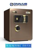 歐奈斯指紋密碼保險櫃家用辦公入牆隱形保險箱小型防盜保管箱45cm床頭櫃收納NMS 小明同學