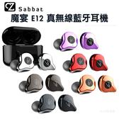 魔宴 Sabbat E12 真無線藍牙耳機 藍芽耳機 Hi-Res耳機 藍芽5.0版本 無線耳機