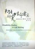 失能研究與生命書寫:失能女性之性/別、身體/政治、與詩/美學