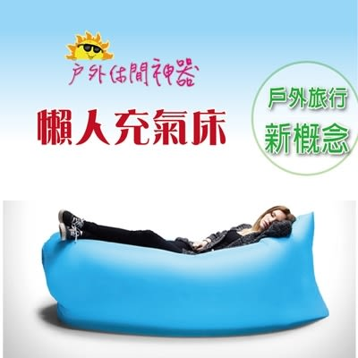 懶人充氣床