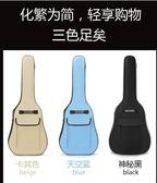 吉他包吉他背包40寸袋子通用套子加厚型雙肩41寸韓版女生款卡其色米YXS  優家小鋪