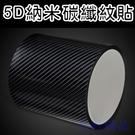 5D 納米碳纖貼紙 車用防撞貼 適用 bmw benz vw FORD mazda toyota 沂軒精品 A0634