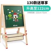 雙面磁性可升降小黑板支架式家用寶寶涂鴉寫字板 超值價