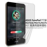 Fonepad 7 FE375CG FE375CXG FE375 ME375 華碩ASUS 平板專用 亮面 透明 保護貼 抗刮 營幕膜