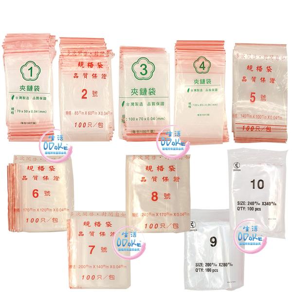 PE夾鏈袋 2號(單包) 由任袋 透明袋子食品袋 夾鍊袋透明袋分裝收納袋收藏袋拉鍊袋【生活ODOKE】