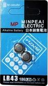 水銀電池-LR43-2入