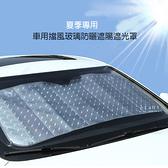 (限宅配)車用擋風玻璃防曬遮陽遮光罩 汽車 遮光罩 遮陽罩 汽車用品