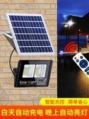 防水太陽能燈戶外庭院燈100W超亮投光燈家用新農村室內外照明路燈 MKS薇薇
