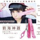 打薄刀 造型剪刀 劉海DIY 搭配平衡固定夾 韓妞 髮型 單款 寶貝童衣