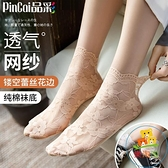 4雙 花邊蕾絲襪子女網紗長中筒薄款船襪淺口隱形日系短襪【樂淘淘】