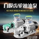 高黏度自吸式齒輪不銹鋼電動抽油泵柴油機油食用油液壓油220V380V 1995生活雜貨NMS