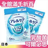 日本 可爾必思 L-92 健康乳酸菌 Calpis 阿雷可雅 2包入 60粒【小福部屋】