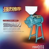 多功能五谷雜糧150粉碎機家用 磨粉機干濕兩用研磨機超細磨漿機CY  (pink Q 時尚女裝)