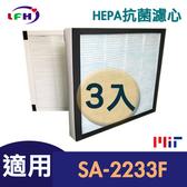 【LFH HEPA抗菌濾心 】適用 尚朋堂SA2233F/SA-2235E清淨機 同SA-H302 SA-H300-三片超值組