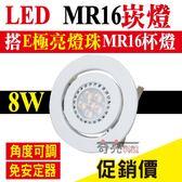 奇亮科技】含稅 8W MR16崁燈 崁孔9公分9cm LED崁燈 可調角度 搖擺燈
