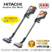 【2/10前註冊送$2000 送鋰電池+配件升級組】HITACHI 日立 PVSJX920T 直立手持無線吸塵器