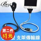 手機支架 手掌可彎金屬軟管懶人充電傳輸線【NQ-XZ64】