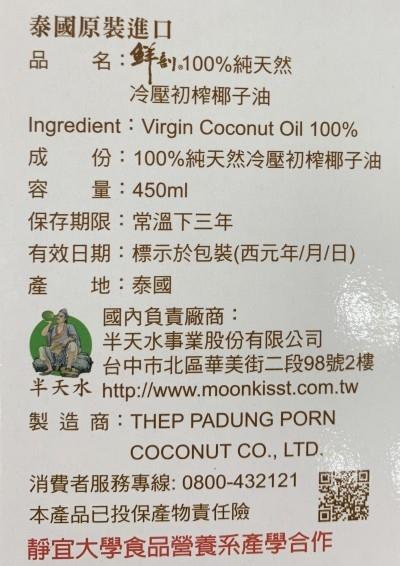 鮮剖冷壓初榨椰子油450ml