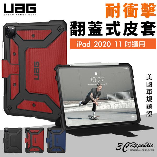 UAG Apple ipad Pro 軍規認證 平板 耐衝擊 翻蓋式 保護殼 保護套 適用 11吋 2020