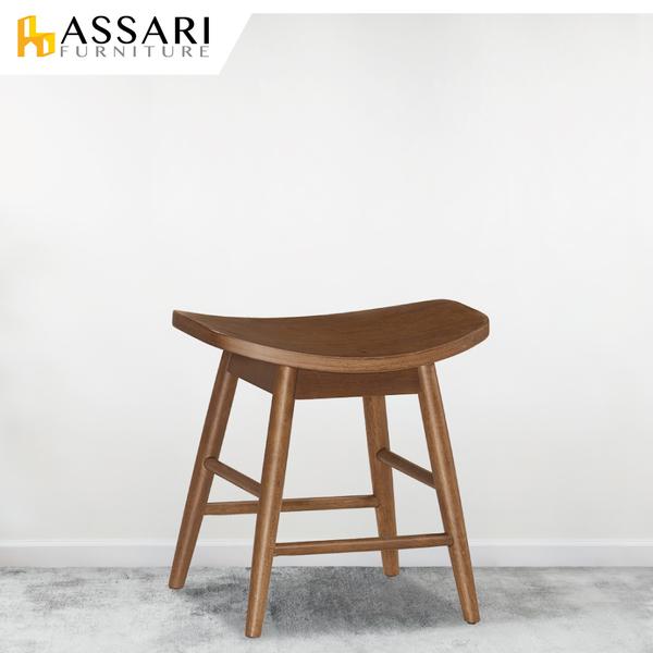 ASSARI-弗羅拉板凳(寬47x深35x高46.5cm)