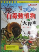 【書寶二手書T9/雜誌期刊_YHJ】超驚悚有毒動植物大探索_許順奉,  幼幼翻譯小姐