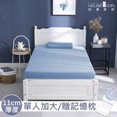 House Door 防螨保護表布記憶床墊11cm超值組-單大3.5尺雪花藍