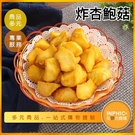 INPHIC-炸杏鮑菇模型 炸杏鮑菇料理 夜市小吃-IMFH018104B