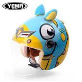 野馬兒童頭盔女可愛卡通四季小孩電動摩托車安全帽男孩半盔冬季