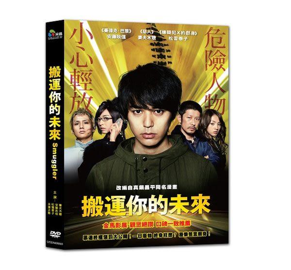 搬運你的未來 DVD (音樂影片購)