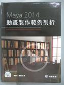 【書寶二手書T7/電腦_ZHI】Maya2014動畫製作範例剖析_滕金紘_附光碟