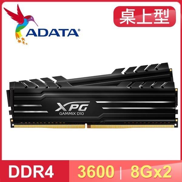 【南紡購物中心】ADATA 威剛 XPG GAMMIX D10 DDR4-3600 8G*2 桌上型記憶體《黑》