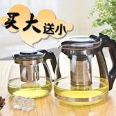 茶壺套裝家用泡茶器 玻璃茶具耐熱泡茶壺過濾 水壺耐熱防爆泡茶杯