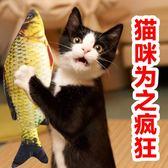 貓玩具貓薄荷逗貓貓咬牙磨牙的小貓抱枕寵物仿真貓咪博荷草魚枕頭 卡布奇诺