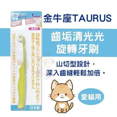 『寵喵樂旗艦店』金牛座TAURUS《齒垢清光光旋轉牙刷》愛貓專用