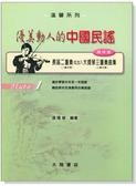 小叮噹的店- 長笛譜 優美動人的中國民謠【1】長笛二重奏 三重奏 (F31)