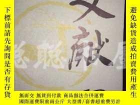 二手書博民逛書店S10罕見文獻 1982年第十三輯 館藏Y16651 《文獻》雜