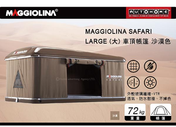 ||MyRack|| MAGGIOLINA SAFARI LARGE大 車頂帳篷 沙漠色 露營.登山.休旅車