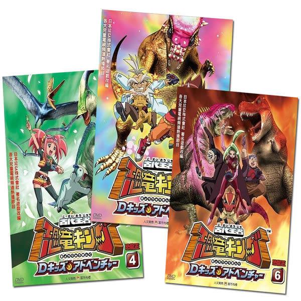 古代王者恐龍王 456 DVD (購潮8)