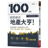 100張圖輕鬆變成地產大亨(最新法規修訂版)(房地產買賣一定要知道的大小事.市場