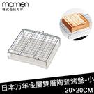 【日本MANNEN】日本進口金屬雙層陶瓷烤盤-小(200×200mm)