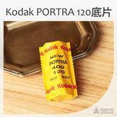 【東京正宗】 柯達 Kodak PORTRA 160 ISO 120 傳統底片 彩色負片 (過期底片2016/04)
