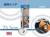 『日本製 ST320006炸物夾 』(22.5cm)《Mstore》