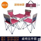戶外折疊桌椅套裝野外野餐燒烤車載自駕游便攜式組合座椅5五件套igo 曼莎時尚