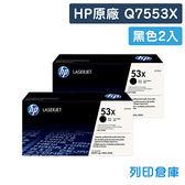 原廠碳粉匣 HP 2黑組合包 Q7553X / Q7553 / 7553X / 53X /適用 HP LaserJet P2010/P2015/2014系列/M2727mfp