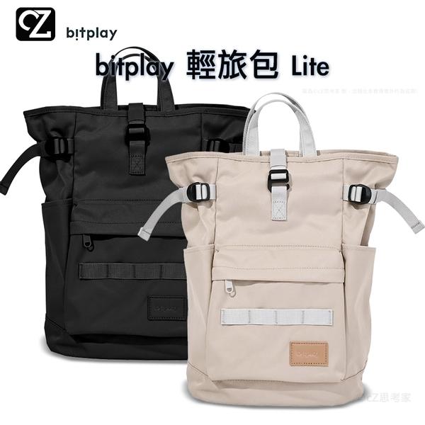 bitplay 輕旅包Lite 後背包 背包 肩背包 親子包 電腦包 平板包 減壓背包