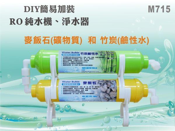 【水築館淨水】10英吋年份套裝組濾心+RO75G逆滲透膜.淨水器.RO純水機(貨號M718)