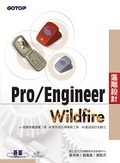 二手書博民逛書店《Pro/ENGINEER Wildfire進階設計》 R2Y