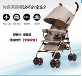 【熊貓】嬰兒推車超輕便折疊可坐躺兒童手推車便攜車